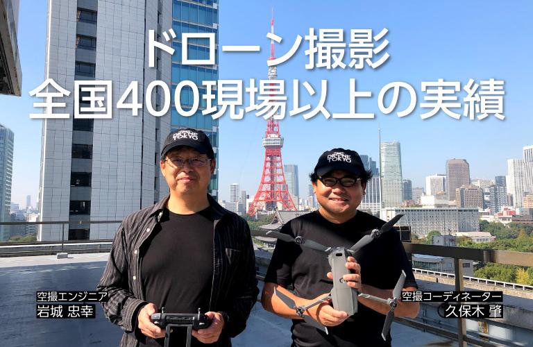ドローン撮影全国400現場以上の実績
