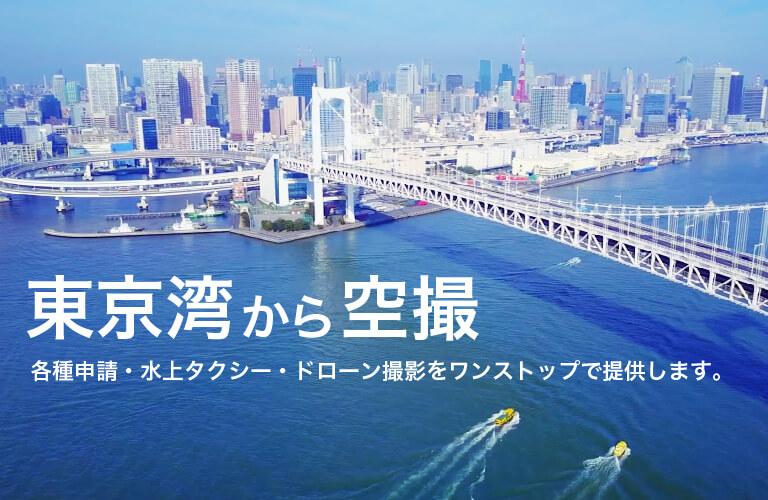 東京湾から空撮 各種申請・水上タクシー・ドローン撮影をワンストップで提供します。