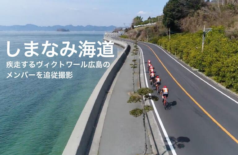 しまなみ海道 疾走するヴィクトワール広島のメンバーを追従撮影