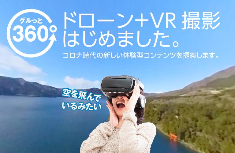 グルっと360° ドローン+VRはじめました。観光地PR・施設内観にお勧めです。
