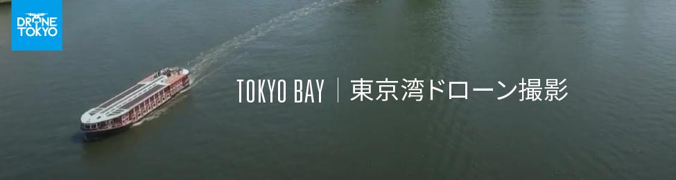 東京湾ドローン撮影