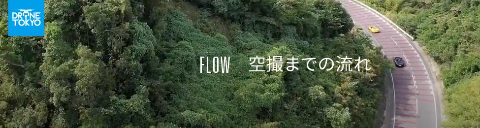 空撮までの流れ