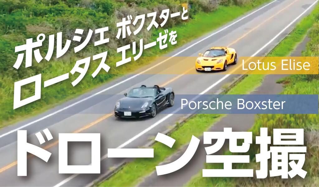 ポルシェ ボクスター&ロータスエリーゼのオープンカーをドローン撮影