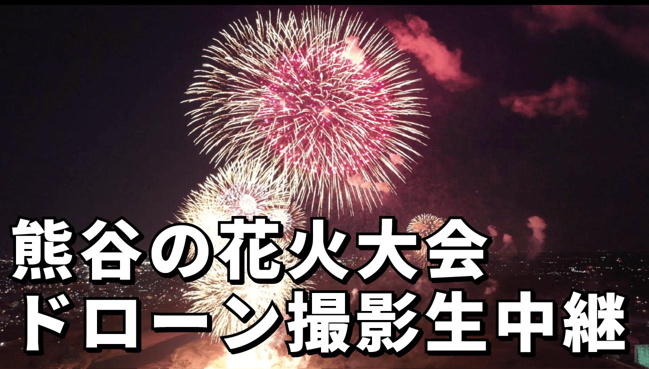 花火大会のドローン撮影生中継